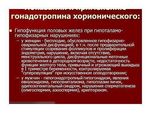 gonadotropină corionică pentru a pierde în greutate)